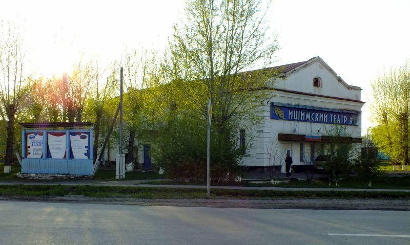 Смотреть фото театр в городе Ишим Тюменская область