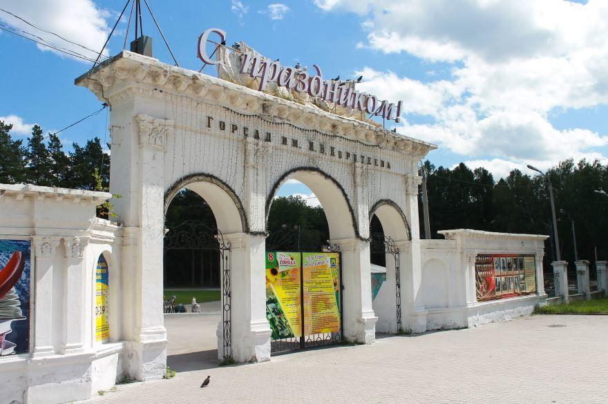 Парк культуры и отдыха имени И.В. Коротеева город Искитим Новосибирская область