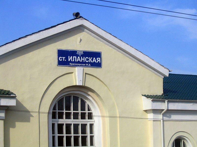 Железнодорожный вокзал город Иланский 2019