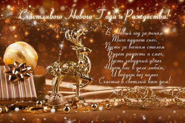 Поздравления С Наступающим Новым годом