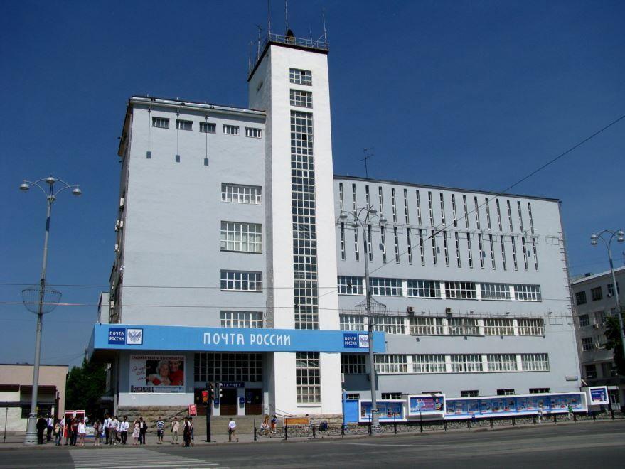 Главпочтамт города Екатеринбург 66