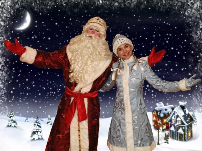 Про Деда Мороза и Снегурочку