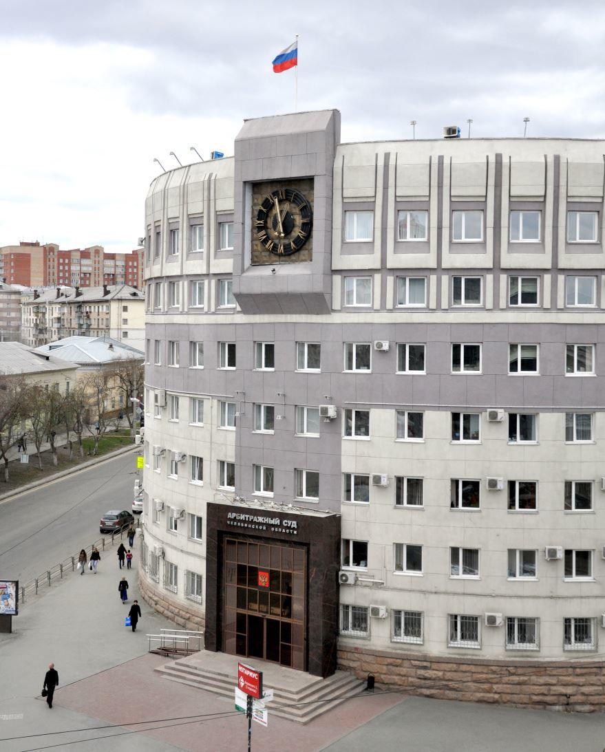 Здание арбитражного суда город Челябинск