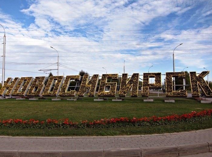 Скачать онлайн бесплатно лучшее фото города Новосибирска в хорошем качестве