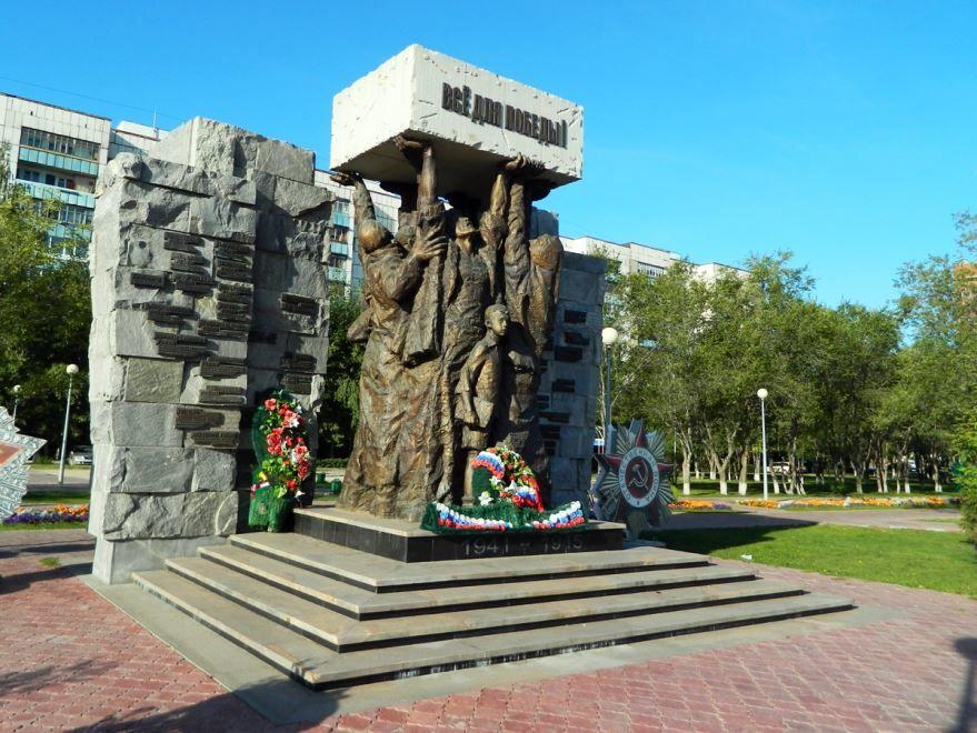 Памятник труженикам тыла город Тюмень