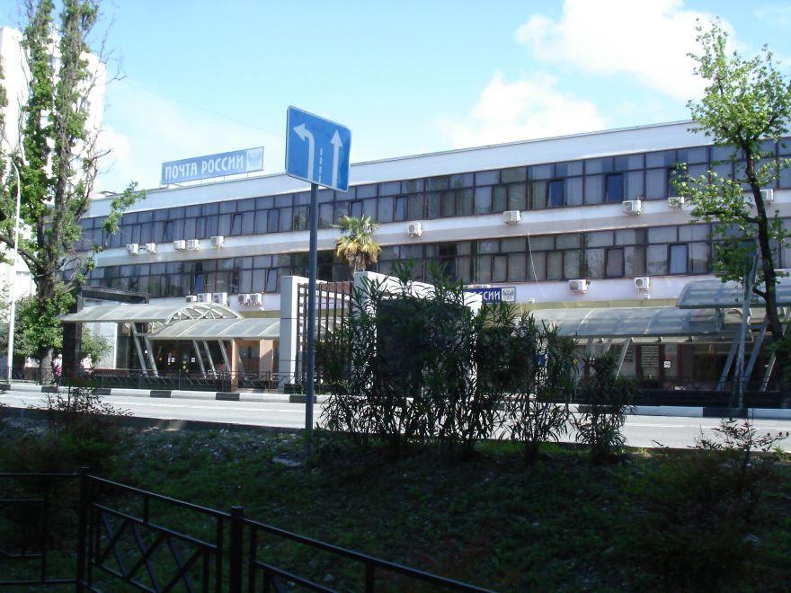 Почта России город Адлер Краснодарский край