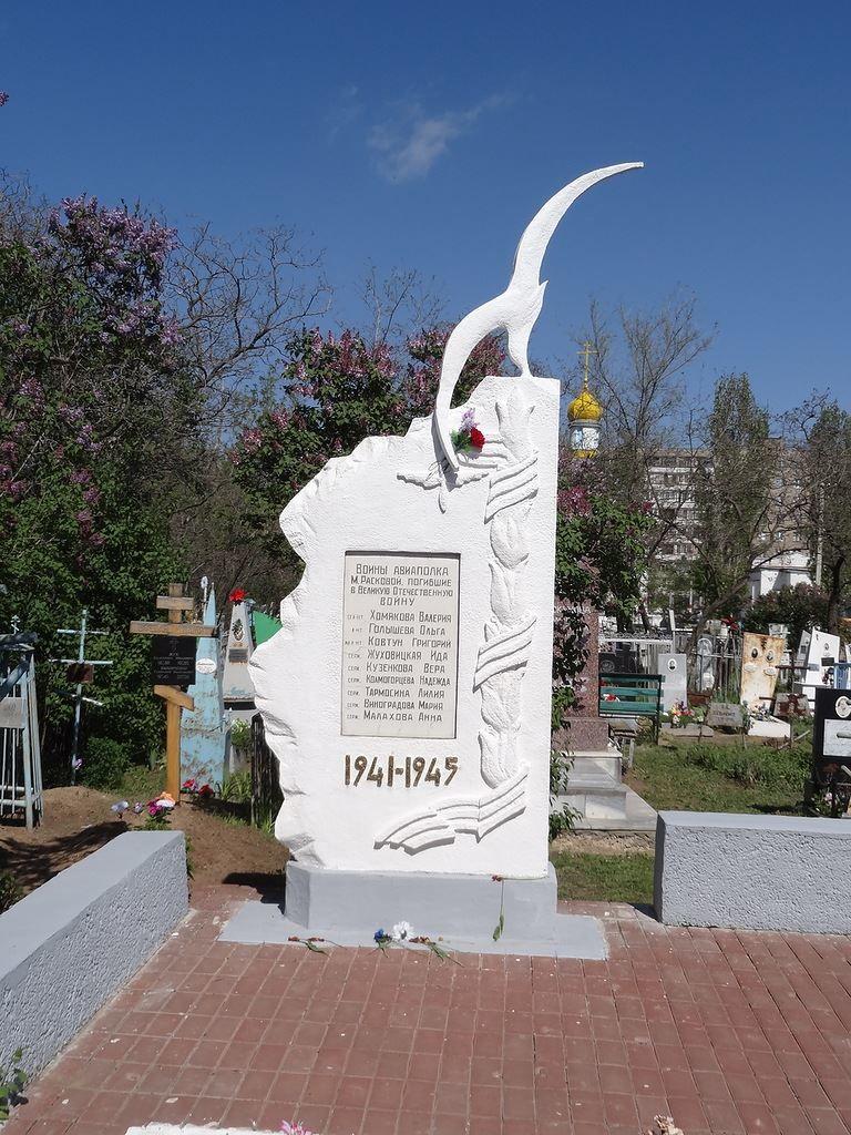 Обелиск в память о воинах летчицах имени Расковой