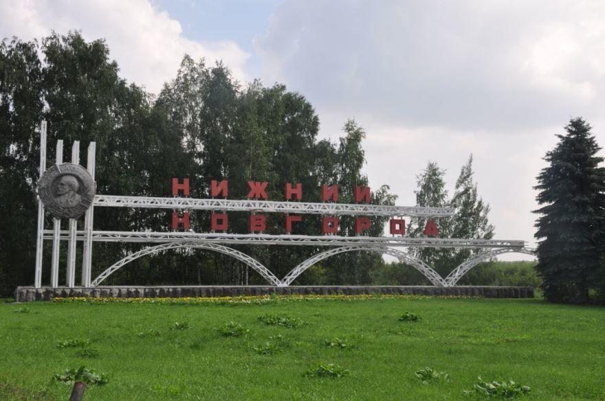 Стела города Нижний Новгород