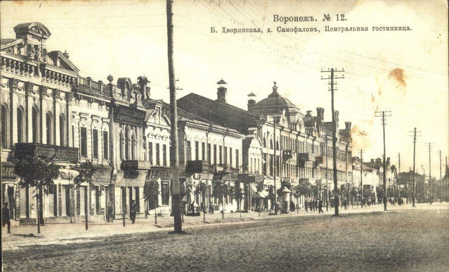 Старинное фото Большая Дворянская город Воронеж