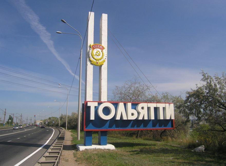 Стела города Тольятти