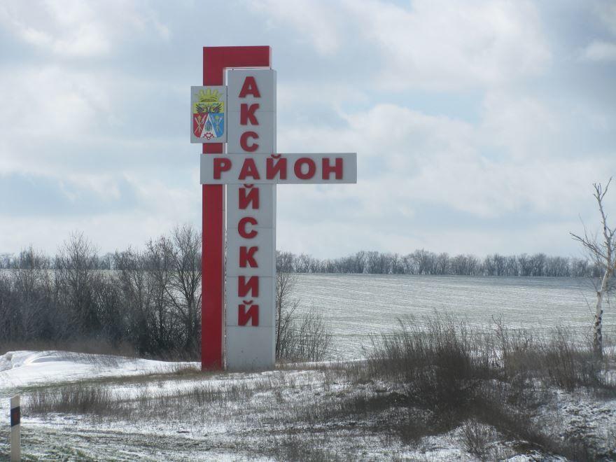Стела города Аксай Ростовская область