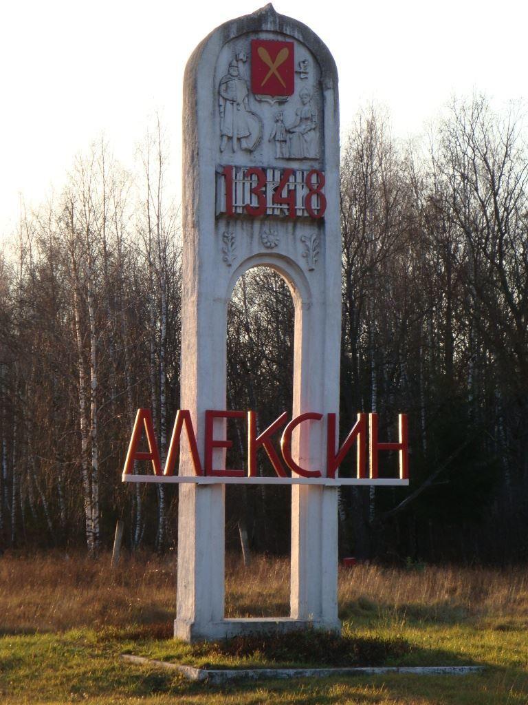 Скачать онлайн бесплатно фото стелы города Алексин в хорошем качестве