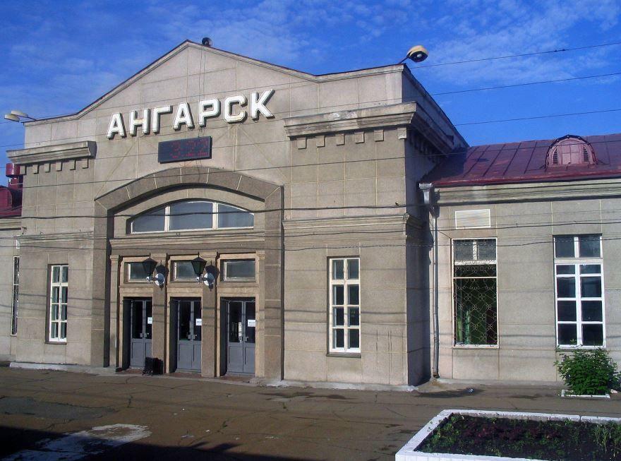 Железнодорожный вокзал город Ангарск