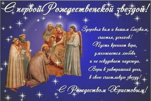 С первой Рождественской звездой открытка