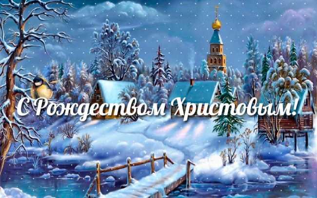 Православные праздники января 2019 в России - Рождество