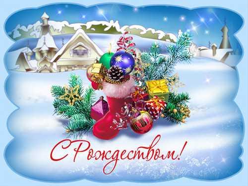 Какой праздник отмечают 25 декабря - католическое Рождество
