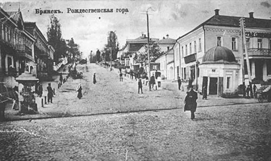 Смотреть лучшее старинное фото Рождественская гора город Брянск в хорошем качестве