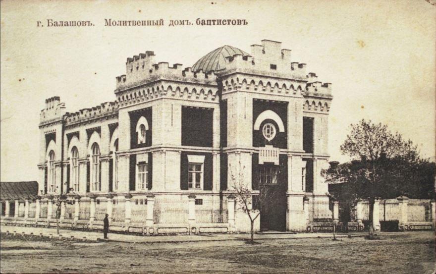 Скачать онлайн бесплатно лучшее старинное фото города Балашов Молитвенный дом Баптистов