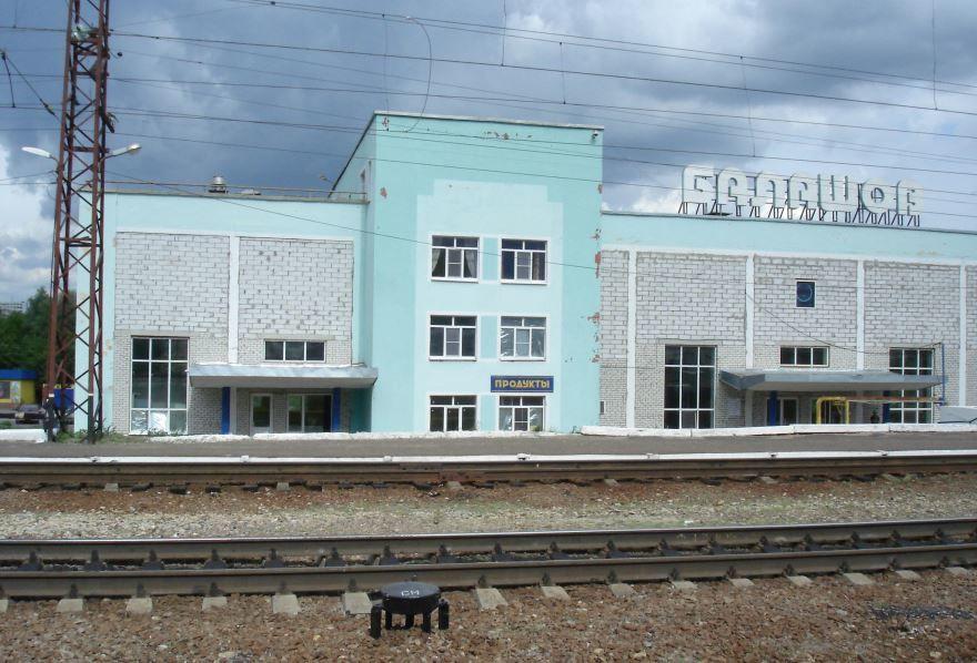 Железнодорожный вокзал город Балашов
