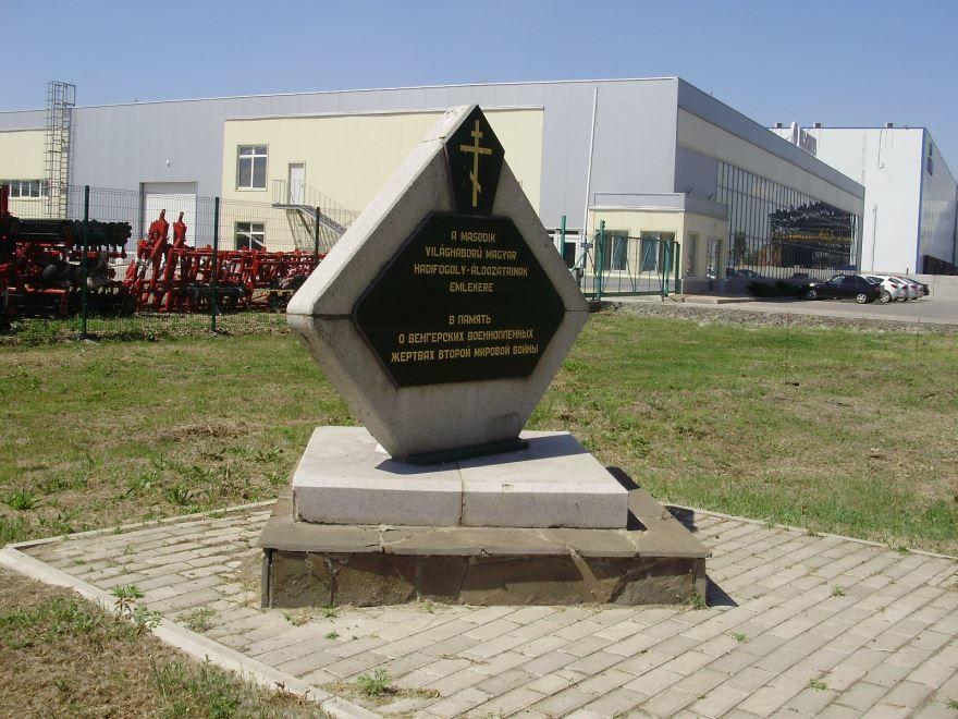 Памятник погибшим венгерским военнопленным город Батайск