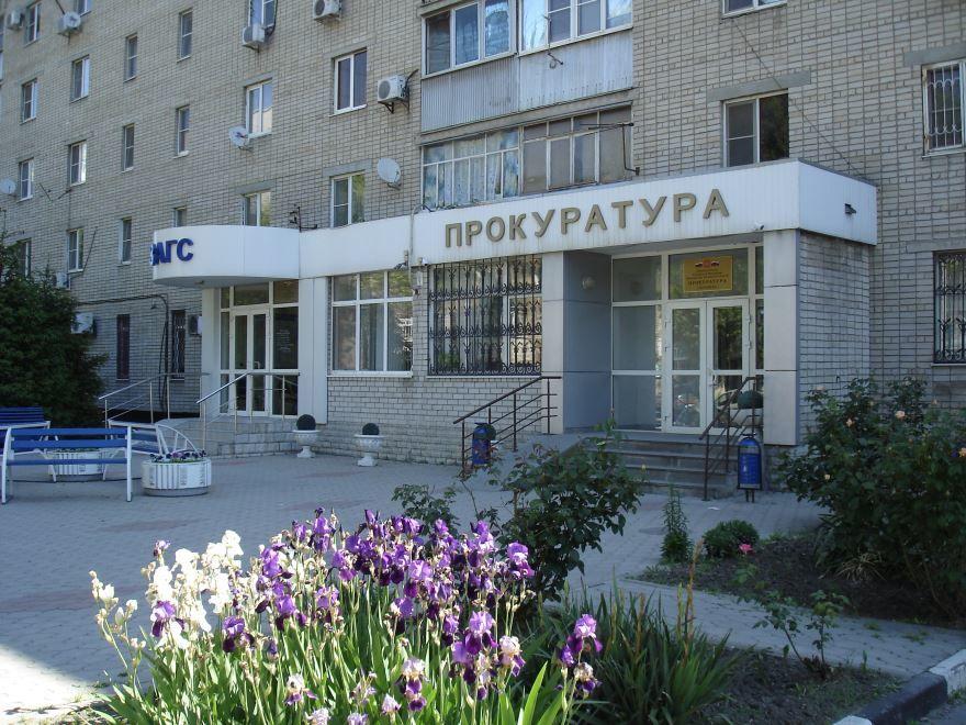 Здание прокуратуры и ЗАГС город Батайск