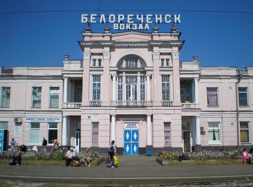 Железнодорожный вокзал город Белореченск