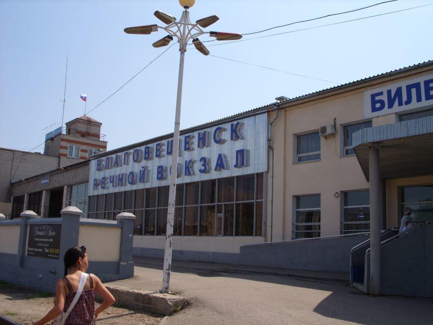 Речной вокзал город Благовещенск