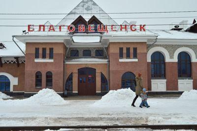 Железнодорожный вокзал город Благовещенск