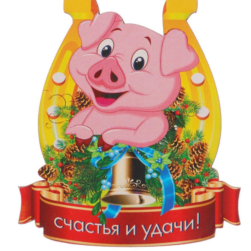 Открытка с новогодним символом 2019