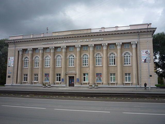 Областная библиотека город Кемерово