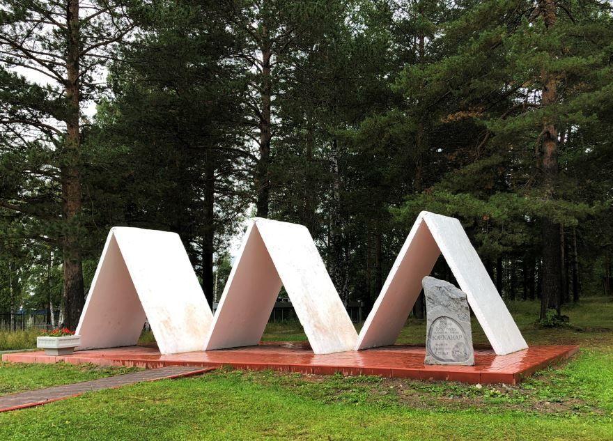 Памятник первостроителям город Качканар