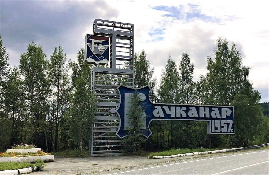 Стела города Качканар 2018 Ключ от города