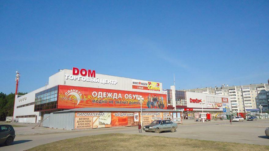 Скачать онлайн бесплатно лучшее фото города Каменск уральский Торговый центр Дом