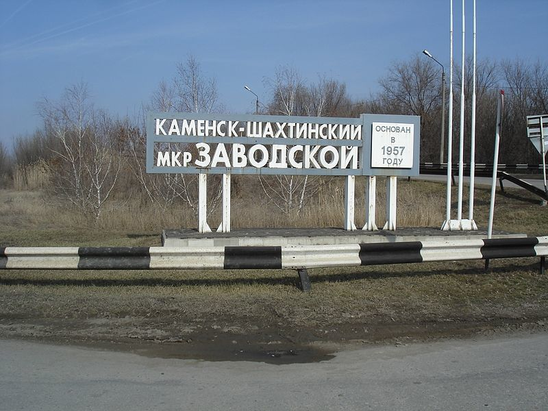 Скачать онлайн бесплатно лучшее фото города Каменск шахтинский стела города