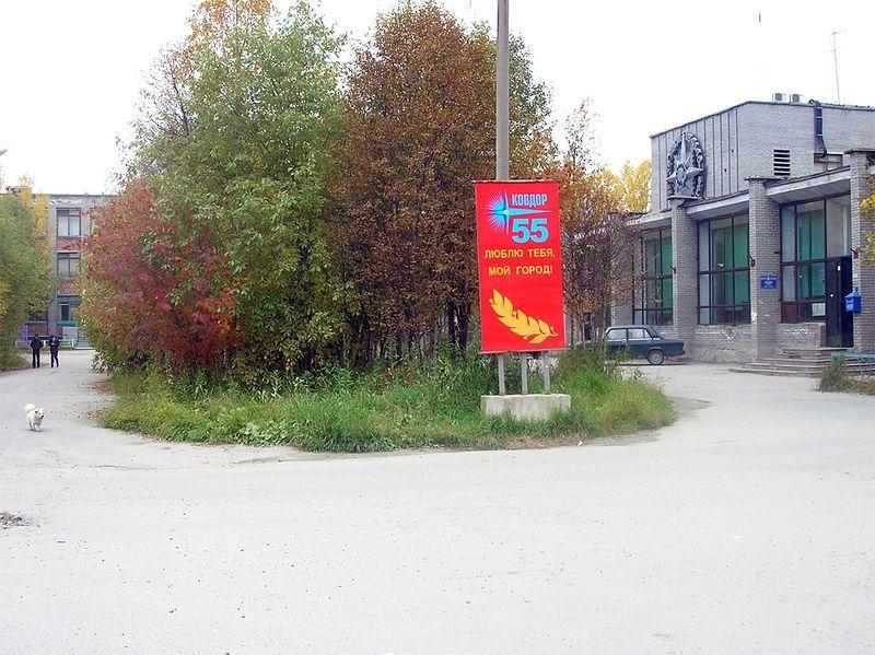Скачать онлайн бесплатно лучше фото города Ковдор в хорошем качестве