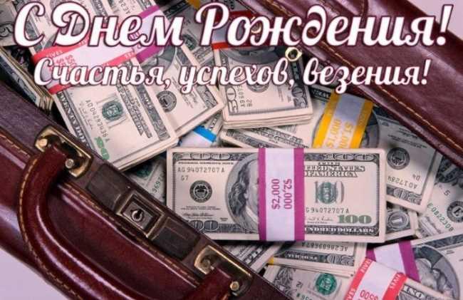 С днем рождения мужчине, сумка денег