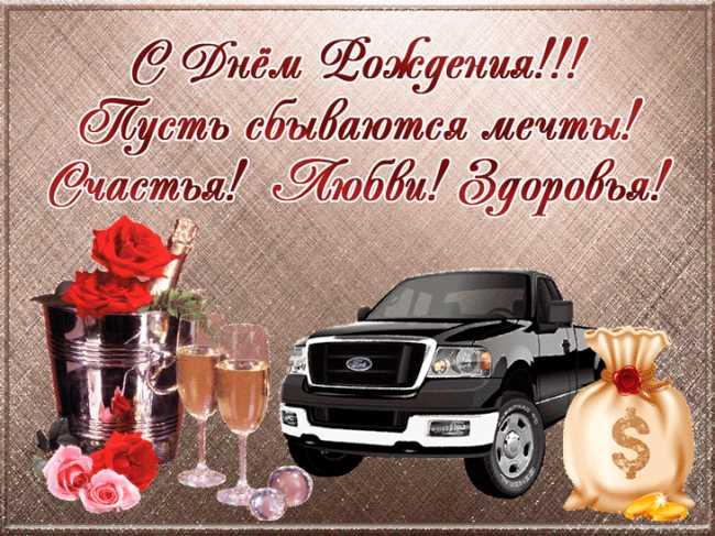С днем рождения мужчине, машина, деньги, шампанское