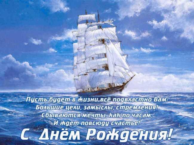 С Днем рождения мужчине! Корабль