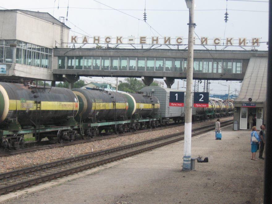 Железнодорожный вокзал город Канск