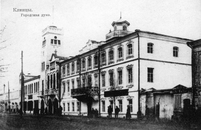 Смотреть старинное фото Городская дума город Клинцы