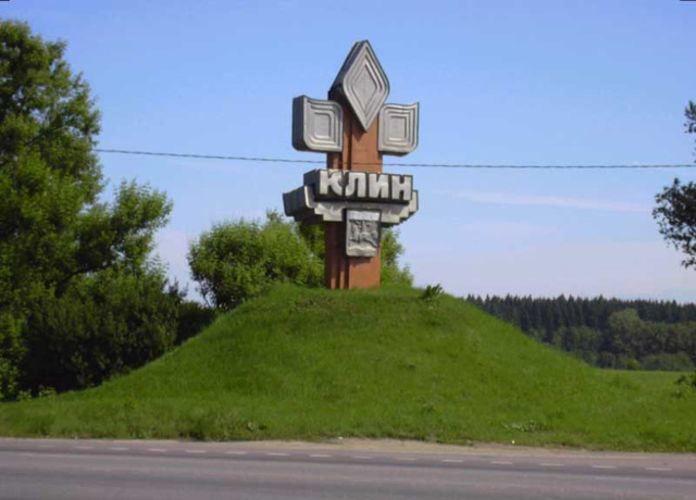 Стела города Клин 2018