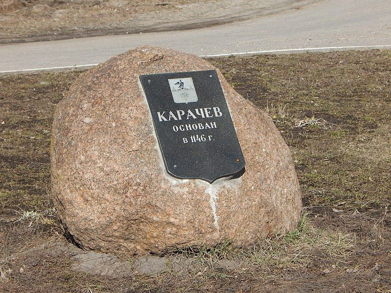 Смотреть лучшее фото Основание города Карачев в хорошем качестве