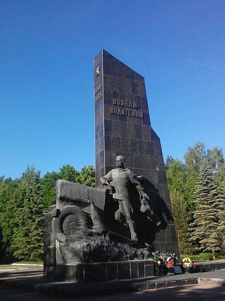 Памятник воинам водителям погибшим в боях с немецко-фашистскими захватчиками город Карачев