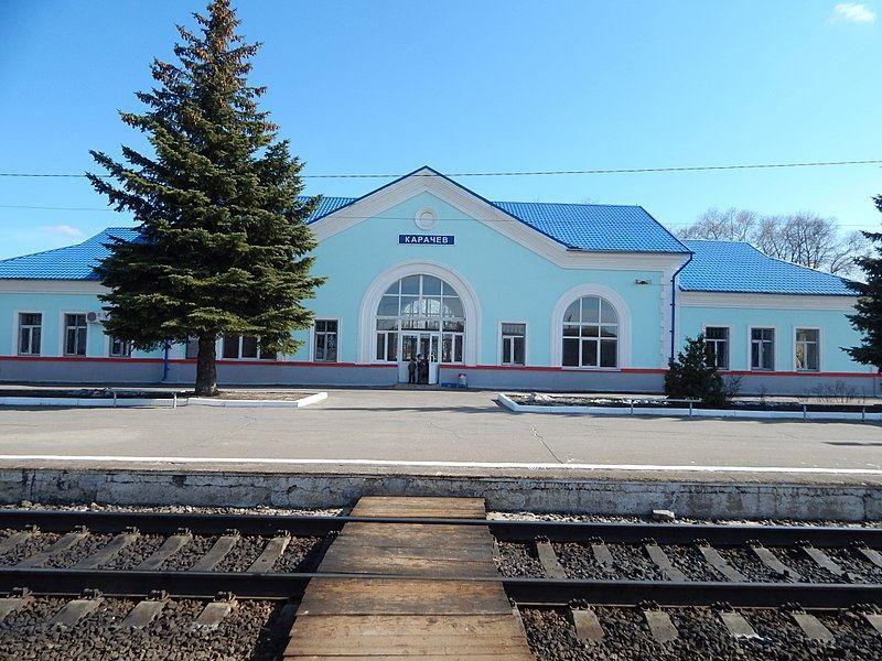 Железнодорожный вокзал город Карачев 2019