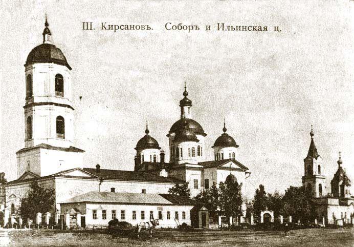 Смотреть старинное фото Успенский Собор и Ильинская церковь город Кирсанов
