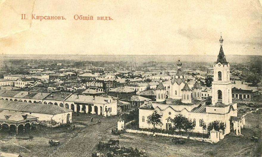 Смотреть красивое старинное фото города Кирсанов в хорошем качестве