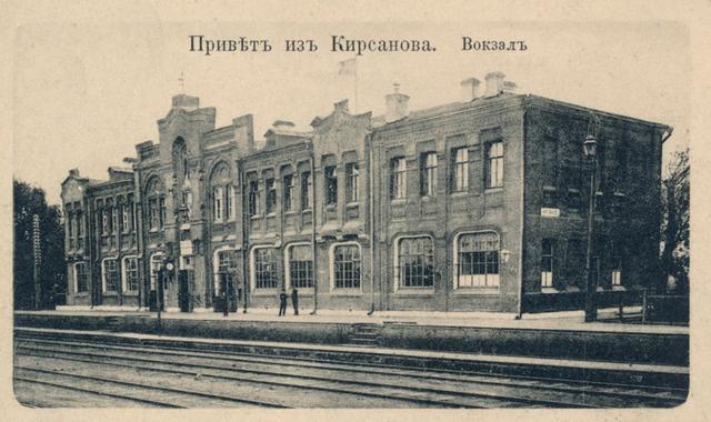 Железнодорожный вокзал город Кирсанов