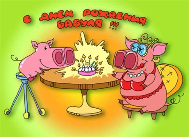с днем рождения, свинюшка