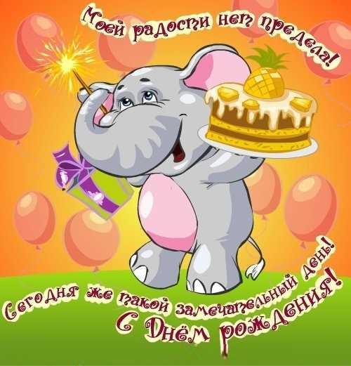 с днем рождения, слоник