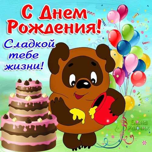 с днем рождения, приколы, торт, винни пух